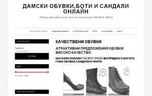 SEO Магазин за Обувки